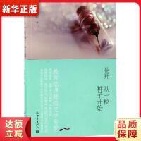 花开从一粒种子开始,新世界出版社,包利民【新华书店 正版直营】