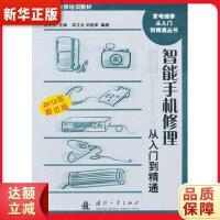 智能手机修理从入门到精通 周立云,刘航军 国防工业出版社 9787118078060