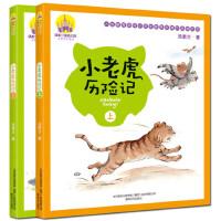 小老虎历险记 汤素兰著 全套2册 注音全彩美绘版儿童读物 6-8-10-12岁 一二三年级小学生课外阅读书籍