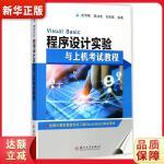 Visual Basic程序设计实验与上机考试教程 赵雪梅,邵洪成,朱德葛 苏州大学出版社9787567221659【