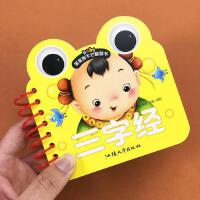 三字经 宝宝撕不烂翻翻书 卡片挂图婴幼儿童启蒙早教书0-1-2-3-4岁儿童玩具益智故事书