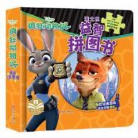 正版授权 迪士尼益智拼图书:疯狂动物城 嘉良传媒 江西美术出版社 9787548054184