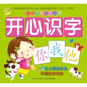 幼儿学前必备丛书:开心识字