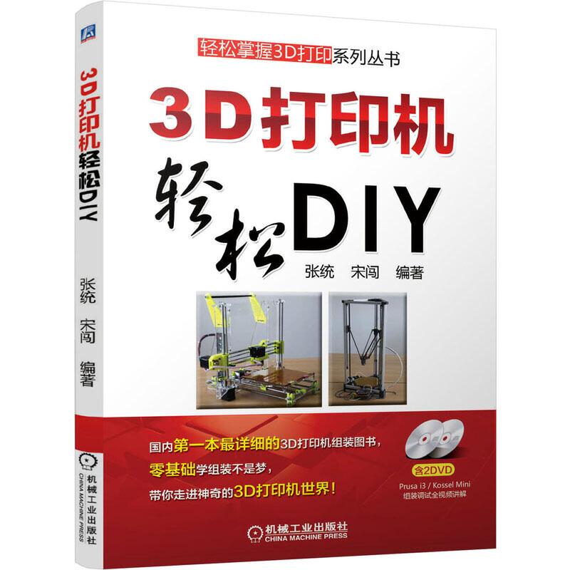 3D打印机轻松DIY 系统性讲解3D打印机组装操作  教你如何拥有一台属于自己的3D打印机 附送精彩讲解视频文件 创客的不二之选