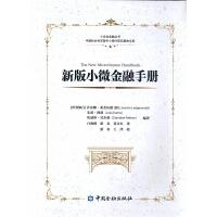 新版小微金融手册