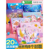 玛丽空白画画本A4/B5图画本小学生用幼儿园儿童绘画美术纸素描涂鸦本彩铅水彩蜡笔画纸男女款