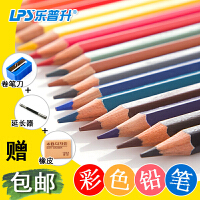 包邮彩色铅笔儿童油性彩铅36色48色手绘专业美术绘画涂色笔套装