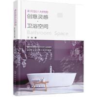 【正版全新直发】来自设计大师的创意灵感 卫浴空间 丁方 9787122301376 化学工业出版社