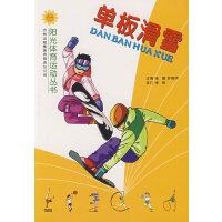 【新书店正品包邮】单板滑雪 张媛 吉林出版集团股份有限公司 9787807209591