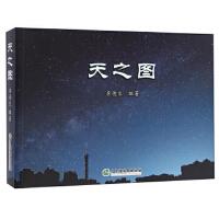 【新书店正版】天之图李德生广东省地图出版社9787807216377