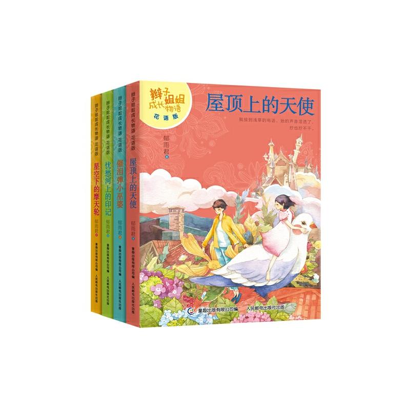 辫子姐姐成长物语(花语版)(4册) 跟随骑士男孩杰潘,与一个个花语女孩相遇,谱写出属于自己的成长物语。
