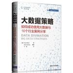 大数据策略 如何成功使用大数据与10个行业案例分享