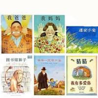 我爸爸我妈妈图书馆狮子逃家小兔猜猜我有多爱你爷爷一定有办法.(精)6册幼少儿启蒙儿童读物图画绘书
