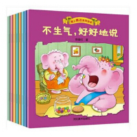 我会表达自己  不要哭清楚地说 爱上表达系列全套8本 3-6岁儿童情绪管理图画书绘本 幼儿启蒙认知图书 教会孩子与人沟通正确方法