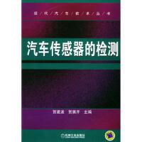 汽车传感器的检测――现代汽车技术丛书 9787111158516