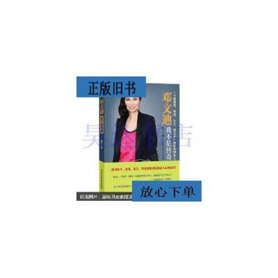 【二手旧书9成新】邓文迪:我不是传奇 /青云 著 中国财政经济出?正版书籍,放心下单