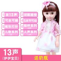 会说话的智能洋娃娃套装婴儿童小女孩玩具公主衣服仿真单个布 4D会眨眼【娃娃身高43CM】