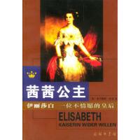 【新书店正版】茜茜公主-----伊丽莎白:一位不情愿的皇后[奥]布里姬特・哈曼,王泰智9787100032988商务印