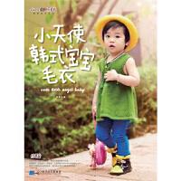 【正版新书直发】小天使韩式宝宝毛衣张翠9787538182835辽宁科学技术出版社