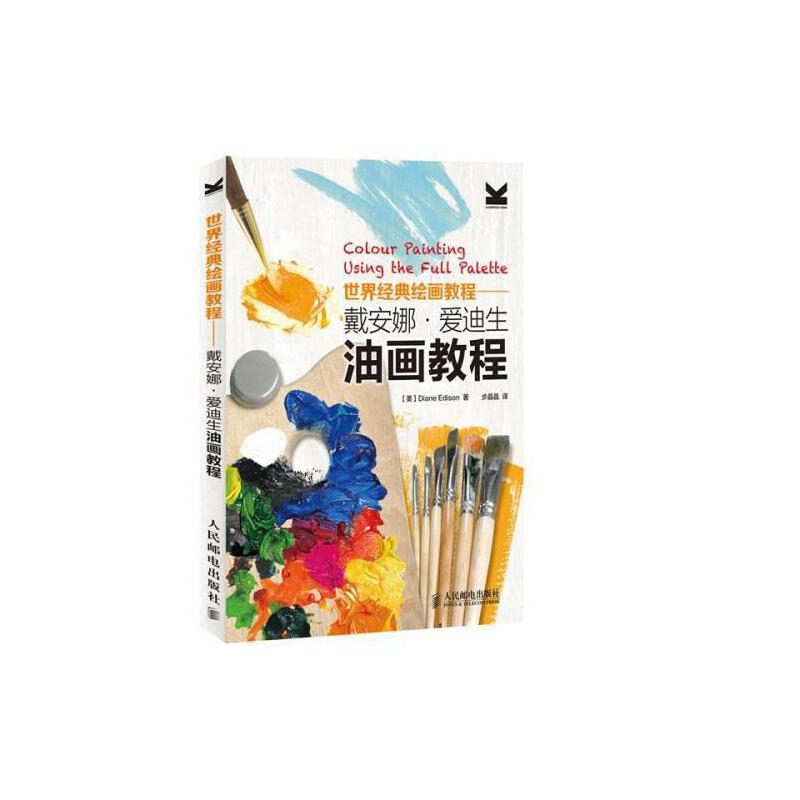 【正版二手书旧书9成新左右】世界经典绘画教程——戴安娜爱迪生油画教程9787115313492 正版书籍,下单速发,大部分书籍9成新左右,物有所值,有部分笔记,无盘。品质放心,售后无忧。