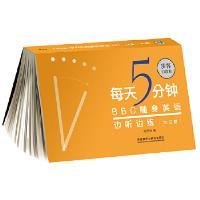 每天5分钟.BBC随身英语边听边练(第三辑)(步客口袋书) 刘文波 外语教学与研究出版社 9787521302479