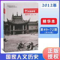 文史参考杂志2012年 精华本总第49到72期 增刊 国家人文历史期刊书籍