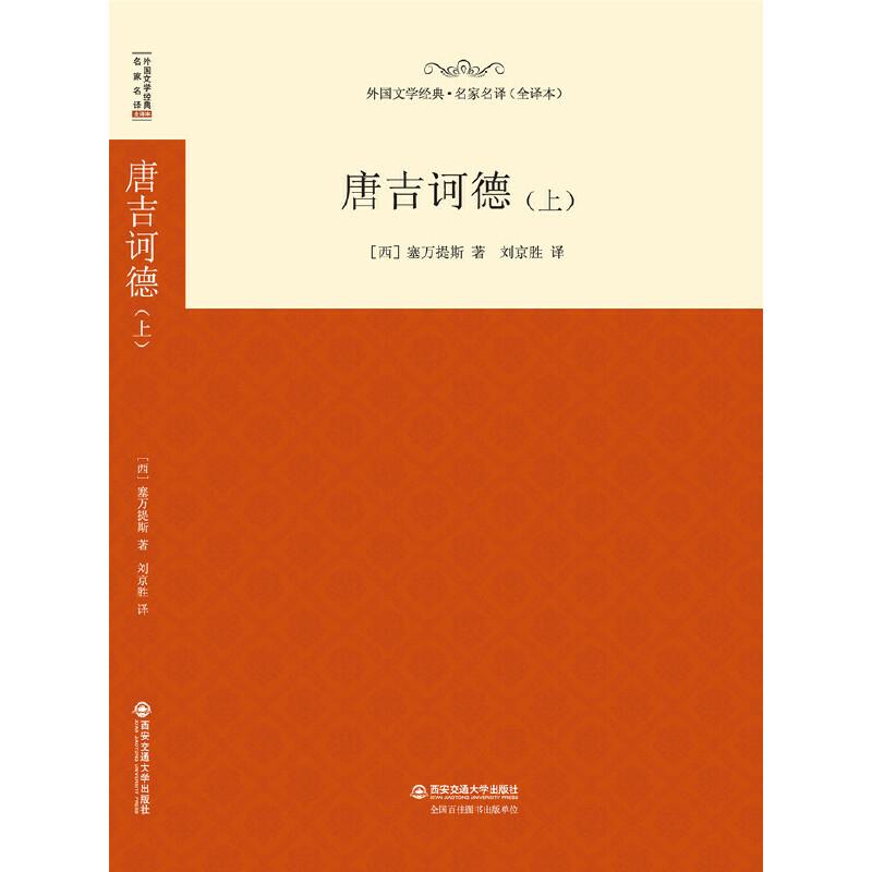 唐吉诃德(上)(外国文学经典.名家名译(全译本))