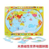 儿童玩具 中国地图拼图小学生3-4-5-6岁木质早教益智磁性世界拼版