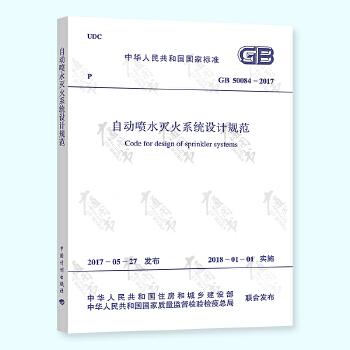 GB 50084-2017 自动喷水灭火系统设计规范