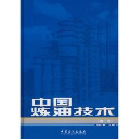 中国炼油技术(第二版)