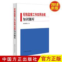 纪检监察工作实用法规知识题库 2018年新版 中国方正出版社