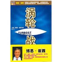 【二手正版9成新】涡轮战略,[美] 博恩・崔西,张春萍,华艺出版社,9787801426130