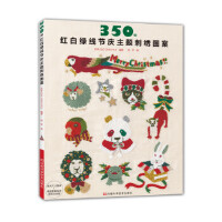 350例红白绿线节庆主题刺绣图案 E&GCREATES 9787534988677 河南科学技术出版社