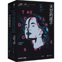 【全新直发】银河界区三部曲 3 天空的孩子(2册) 北京联合出版社