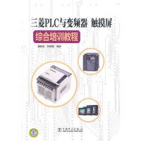【二手书9成新】三菱PLC与变频器、触摸屏综合培训教程盖超会 阳胜峰9787512310698中国电力出版社