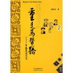 重走马帮路 蔡国荣 9787541620898 云南科学技术出版社