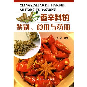 香辛料的鉴别、食用与药用