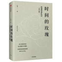 时间的玫瑰 全新升级版 但斌 中信出版社【正版书】