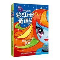 小马宝莉彩虹校园奇遇记系列小说星星上的乐章 [美]孩之宝公司;童