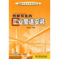 【正版二手书旧书8成新】图解常见的工业管道安装 张金和著 中国电力出版社 9787508369839