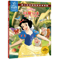 白雪公主和七个小矮人 儿童有声读物迪士尼故事书屋电影 幼儿绘本儿童3-6周岁畅销书籍分级双语读物英文图画书7-10岁童