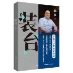 正版全新 装台(插图本)(陈彦小说三部曲)