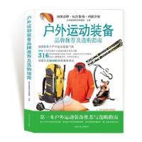 9787563939282 户外运动装备品牌推荐及选购指南 北京工业大学出版社 世界品牌研究课题组 著作