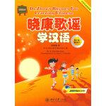 晓康歌谣学汉语(第一集)(附1张DVD1张MP3)