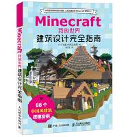 Minecraft我的世界 建筑设计完全指南