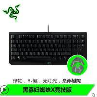 雷蛇(Razer)黑寡妇蜘蛛X 竞技版 有线游戏键盘(绿轴)