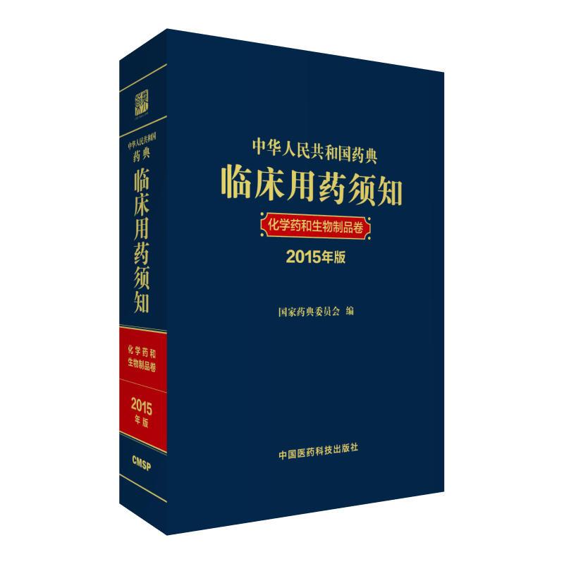 中华人民共和国药典临床用药须知 化学药和生物制品卷 2015年版