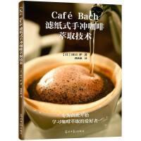 CaféBach滤纸式手冲咖啡萃取技术,光明日报出版社,(日)田口护,郭欣惠译9787511289384