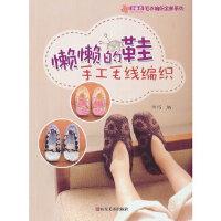 【新书店正版】懒懒的鞋手工毛线编织阿巧9787533048600山东美术出版社