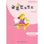 【新书店正版】面包狼系列童话 全能驾驶学校皮朝晖湖南少儿出版社9787535868978